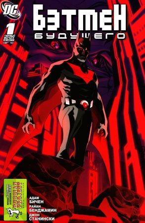 Batman Beyond #01
