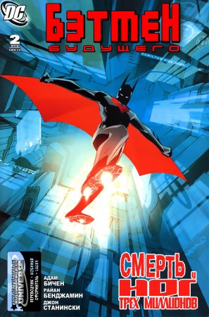 Batman Beyond #02