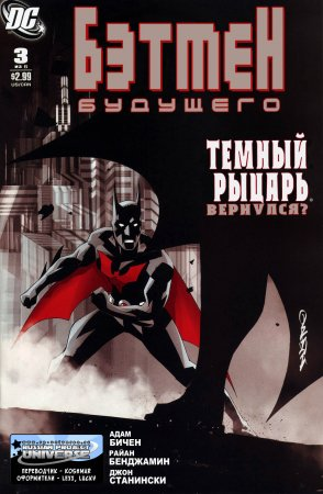 Batman Beyond #03