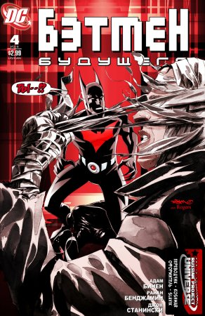 Batman Beyond #04