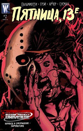 Friday The 13th #02