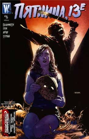 Friday The 13th #06