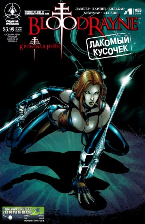 BloodRayne: Prime Cuts #01