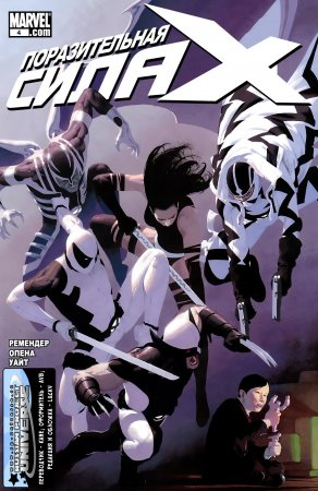 Uncanny X-Force #04