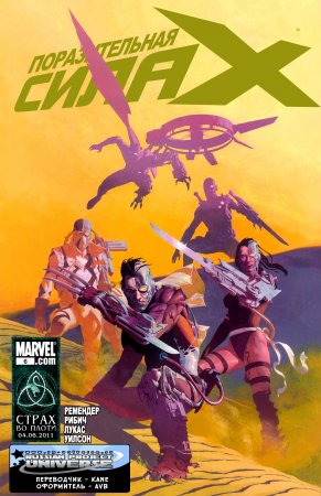Uncanny X-Force #06