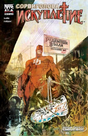 Daredevil: Redemption #01