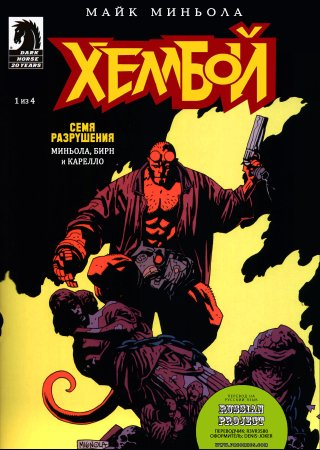 Hellboy: Seed of Destruction #01