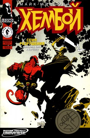 Hellboy: Seed of Destruction #04