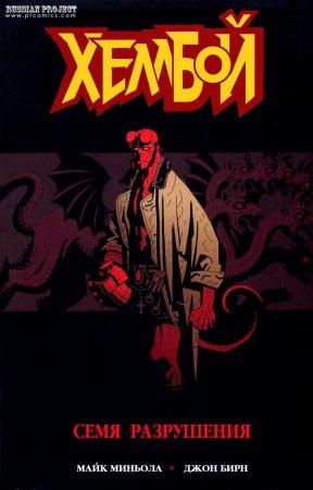 Hellboy (TPB) Volume 1