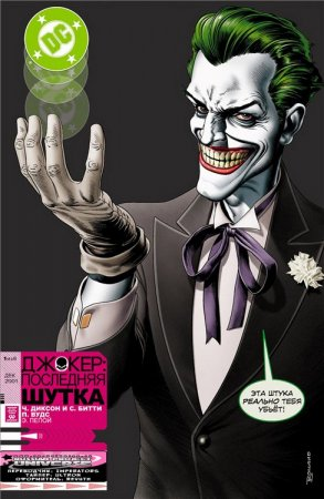 Joker: Last Laugh #01