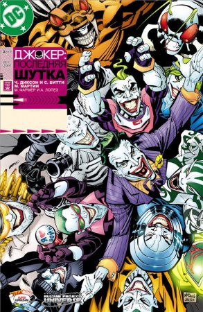 Joker: Last Laugh #02