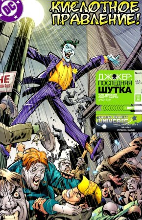 Joker: Last Laugh #05