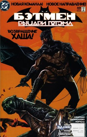 Batman: Gotham Knights #50