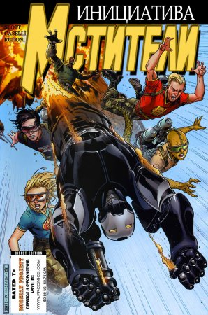 Avengers: The Initiative #02