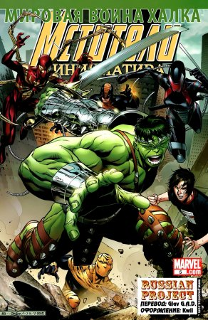 Avengers: The Initiative #05