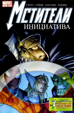 Avengers: The Initiative #09