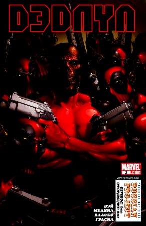 Deadpool #02