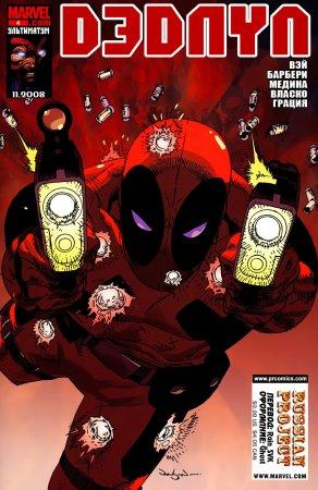 Deadpool #04