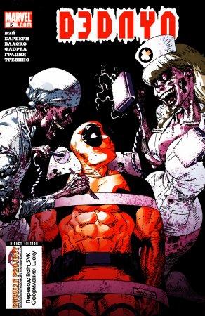 Deadpool #05