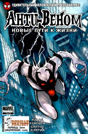 Amazing Spider-Man Presents: Anti-Venom: New Ways to Live #01