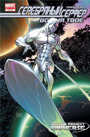 Silver Surfer: In Thy Name #01