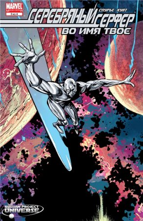 Silver Surfer: In Thy Name #03