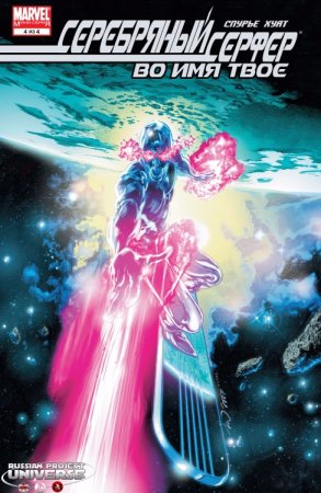 Silver Surfer: In Thy Name #04