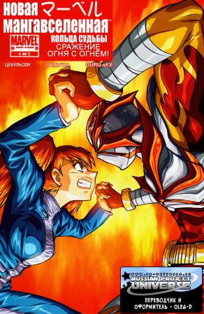 New Mangaverse: The Rings of Fate #04
