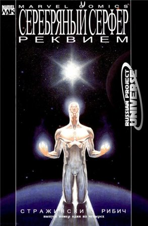Silver Surfer: Requiem #01