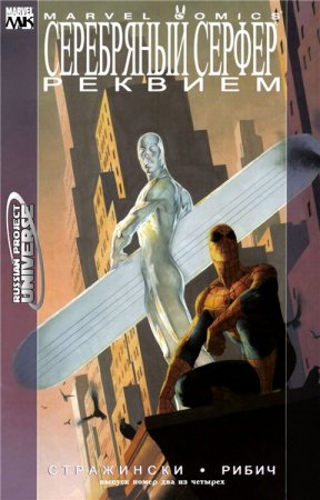 Silver Surfer: Requiem #02
