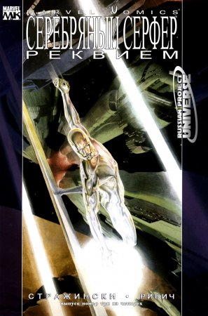 Silver Surfer: Requiem #03