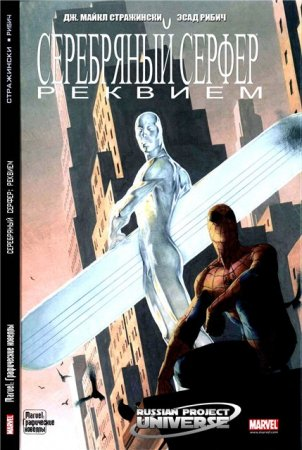 Silver Surfer: Requiem TPB #1-4