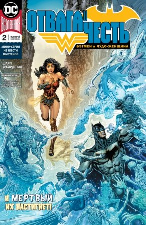 The Brave and the Bold - Batman and Wonder Woman #02