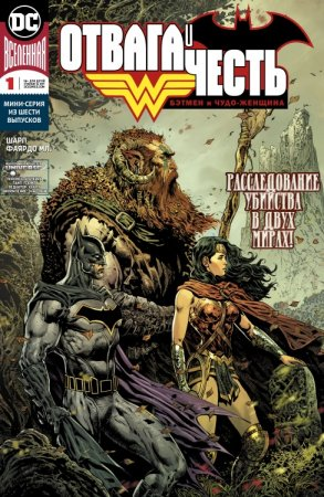 The Brave and the Bold - Batman and Wonder Woman #01