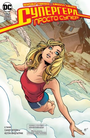 Supergirl: Being Super #01