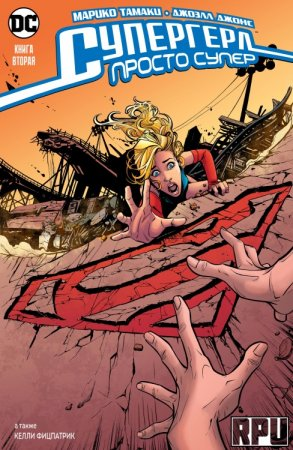 Supergirl: Being Super #02