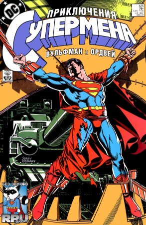 The Adventures of Superman #425