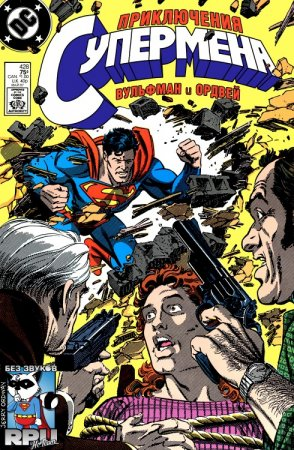 The Adventures of Superman #428