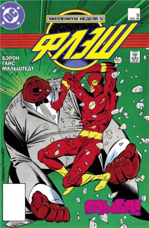 The Flash #009