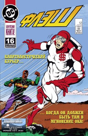 The Flash #012