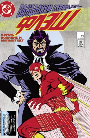 The Flash #013