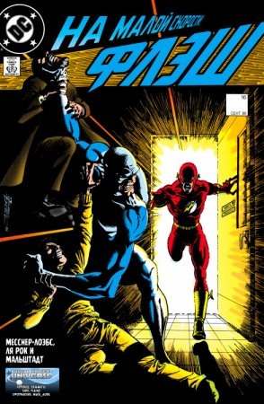 The Flash #016