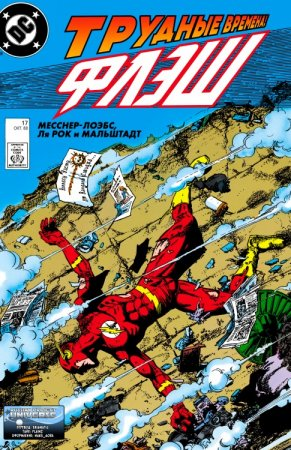 The Flash #017