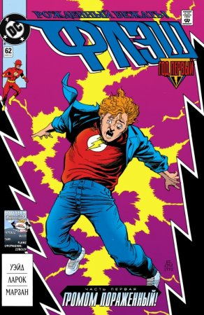 The Flash #062