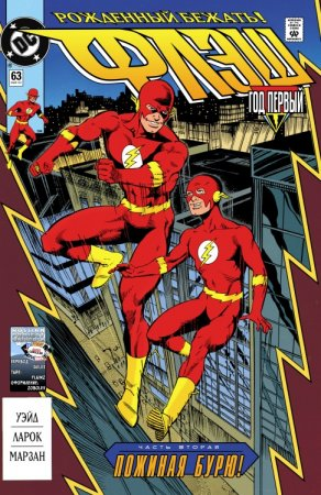 The Flash #063