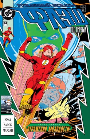 The Flash #064