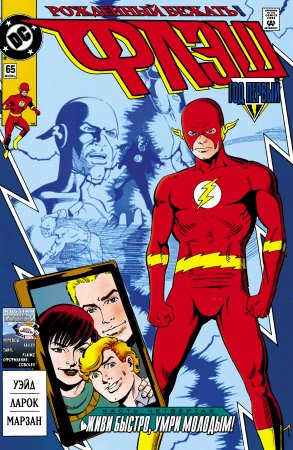 The Flash #065