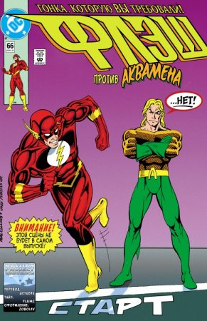 The Flash #066