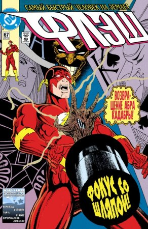 The Flash #067