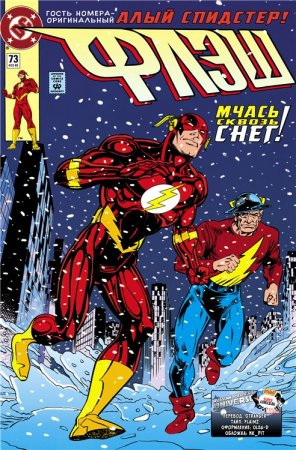 The Flash #073